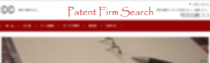 Patent Firm Search