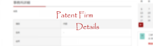 Patent Firm Details